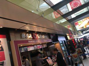 香港国際空港ターミナル1新宿さぼてん