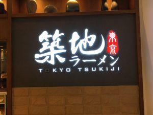 東京築地ラーメン
