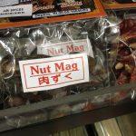 COCO MARTで発見した変な日本語@ウブド