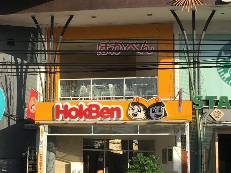 HokBen????@スミニャック