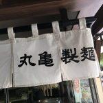 丸亀製麺@バリ・ギャラリア